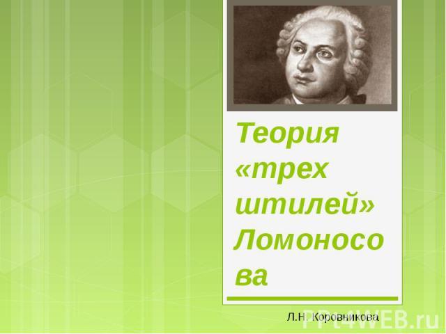 Теория «трех штилей» Ломоносова Л.Н. Коровникова