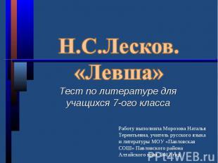 Н.С.Лесков. «Левша» Тест по литературе для учащихся 7-ого класса Работу выполнил