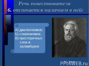 Речь повествователя 6. отличается наличием в ней:А) диалектизмов;Б) славянизмов;