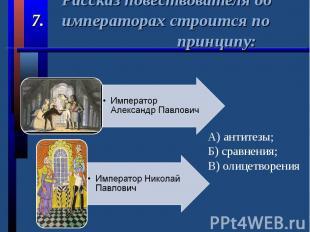 Рассказ повествователя об 7. императорах строится по принципу: А) антитезы;Б) ср