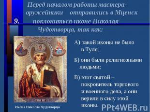 Перед началом работы мастера- оружейники отправились в Мценск9. поклониться икон