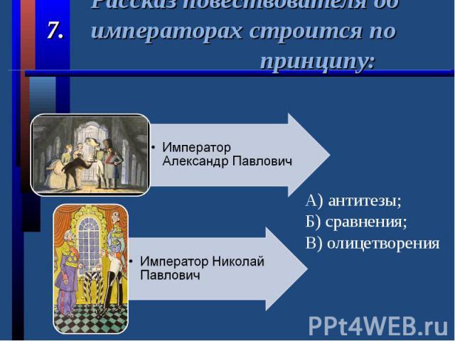 Рассказ повествователя об 7. императорах строится по принципу: А) антитезы;Б) сравнения;В) олицетворения