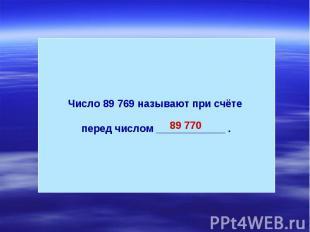 Число 89 769 называют при счёте перед числом ____________ .