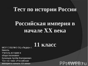 Тест по истории России Российская империя в начале XX века 11 класс МОУ СОШ №5 О