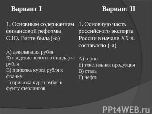 Вариант I Вариант II1. Основным содержанием финансовой реформы С.Ю. Витте была (