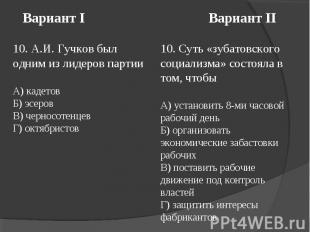Вариант I Вариант II10. А.И. Гучков был одним из лидеров партииА) кадетовБ) эсер