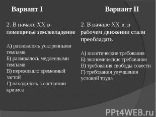 Вариант I Вариант II2. В начале XX в. помещичье землевладение А) развивалось уск