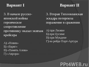 Вариант I Вариант II3. В начале русско-японской войны героическое сопротивление