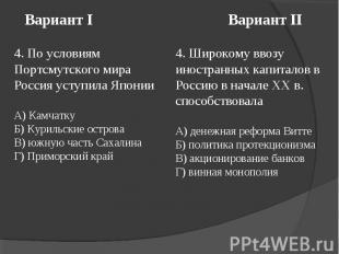 Вариант I Вариант II4. По условиям Портсмутского мира Россия уступила ЯпонииА) К