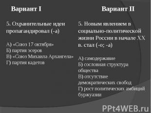Вариант I Вариант II5. Охранительные идеи пропагандировал (-а)А) «Союз 17 октябр