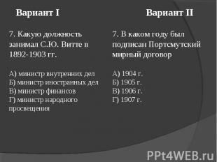 Вариант I Вариант II7. Какую должность занимал С.Ю. Витте в 1892-1903 гг.А) мини