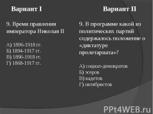 Вариант I Вариант II9. Время правления императора Николая IIА) 1896-1918 гг.Б) 1