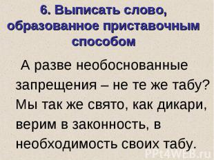 6. Выписать слово, образованное приставочным способом А разве необоснованные зап