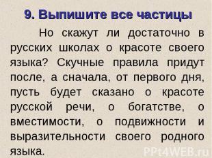 9. Выпишите все частицы Но скажут ли достаточно в русских школах о красоте своег
