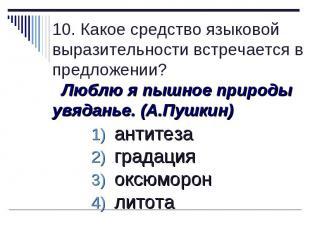 10. Какое средство языковой выразительности встречается в предложении? Люблю я п