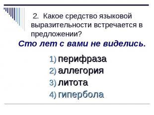 2. Какое средство языковой выразительности встречается в предложении?Сто лет с в
