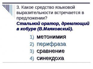 3. Какое средство языковой выразительности встречается в предложении?Стальной ор
