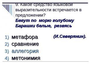 9. Какое средство языковой выразительности встречается в предложении?Бегут по мо