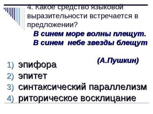 4. Какое средство языковой выразительности встречается в предложении? В синем мо