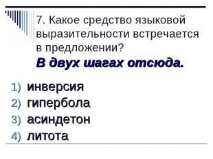 7. Какое средство языковой выразительности встречается в предложении?В двух шага