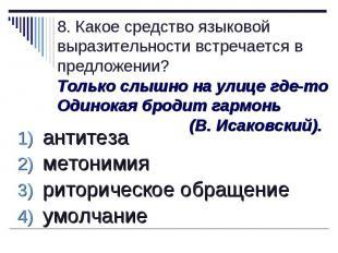 8. Какое средство языковой выразительности встречается в предложении?Только слыш