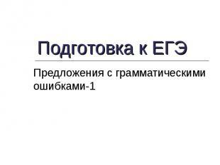 Подготовка к ЕГЭ Предложения с грамматическими ошибками-1
