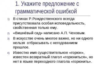 1. Укажите предложение с грамматической ошибкойВ стихах Р.Рождественского всегда