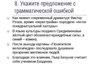 8. Укажите предложение с грамматической ошибкойКак заявил современный драматург