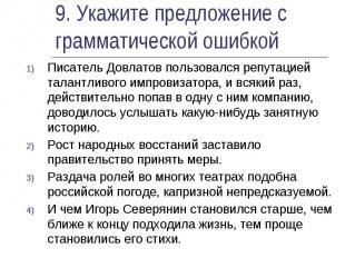9. Укажите предложение с грамматической ошибкойПисатель Довлатов пользовался реп