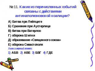 № 11. Какие из перечисленных событий связаны с действиями антинаполеоновской коа