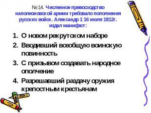 № 14. Численное превосходство наполеоновской армии требовало пополнения русских