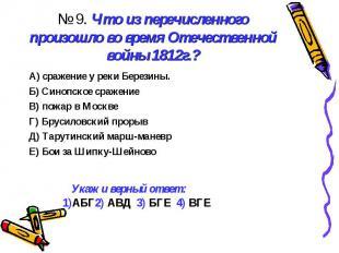 № 9. Что из перечисленного произошло во время Отечественной войны 1812г.?А) сраж