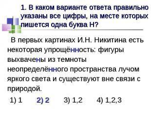 1. В каком варианте ответа правильно указаны все цифры, на месте которых пишется