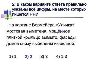 2. В каком варианте ответа правильно указаны все цифры, на месте которых пишется