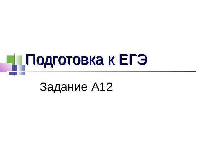 Подготовка к ЕГЭ Задание А12
