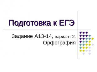 Подготовка к ЕГЭ Задание А13-14, вариант 2. Орфография