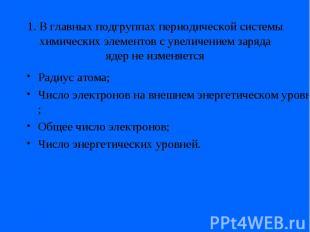 1. В главных подгруппах периодической системы химических элементов с увеличением