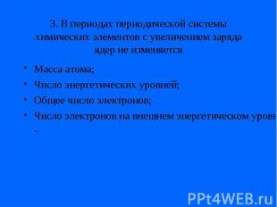 3. В периодах периодической системы химических элементов с увеличением заряда яд