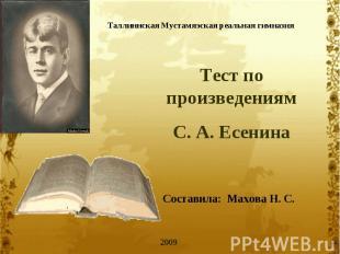 Таллиннская Мустамяэская реальная гимназия Тест по произведениям С. А. Есенина С