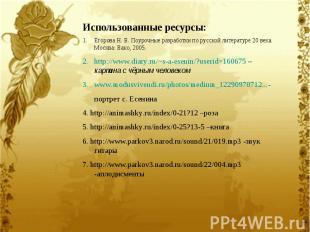Использованные ресурсы:Егорова Н. В. Поурочные разработки по русской литературе