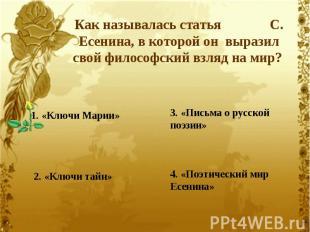 Как называлась статья С. Есенина, в которой он выразил свой философский взляд на