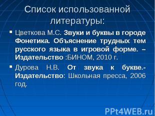 Список использованной литературы:Цветкова М.С. Звуки и буквы в городе Фонетика.