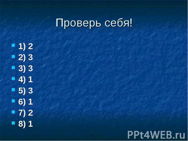 Проверь себя!1) 22) 33) 34) 15) 36) 17) 28) 1