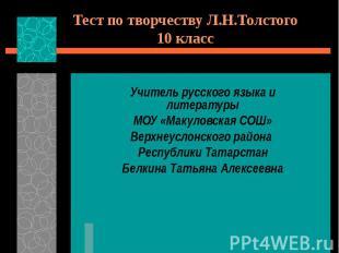 Тест по творчеству Л.Н.Толстого 10 класс Учитель русского языка и литературы МОУ