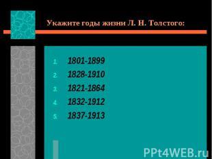Укажите годы жизни Л. Н. Толстого:1801-18991828-19101821-18641832-19121837-1913