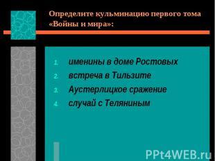 Определите кульминацию первого тома «Войны и мира»:именины в доме Ростовыхвстреч