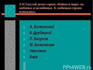 Л.Н.Толстой делил героев «Войны и мира» на любимых и нелюбимых. К любимым героям