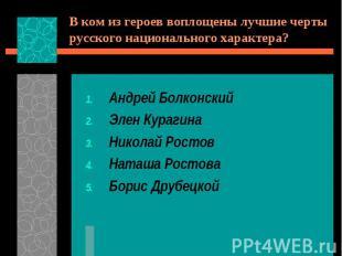 В ком из героев воплощены лучшие черты русского национального характера?Андрей Б