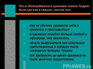 После Шенграбинского сражения «князю Андрею было грустно и тяжело», потому что:е