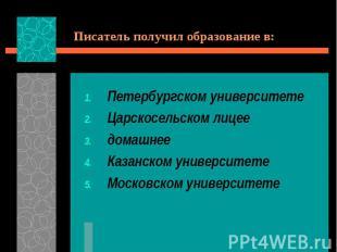Писатель получил образование в:Петербургском университетеЦарскосельском лицеедом